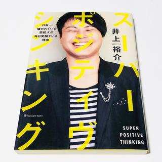 ス-パ-・ポジティヴ・シンキング 日本一嫌われている芸能人が毎日笑顔でいる理由