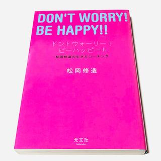 コウブンシャ(光文社)のドントウォ-リ-!ビ-ハッピ-!! 松岡修造の生き方コ-チング(ビジネス/経済)