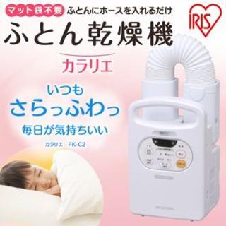アイリスオーヤマ - 新品未使用★ふとん乾燥機 カラリエ