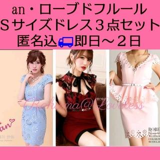 ローブ(ROBE)のan ローブドフルール ミニドレス Sサイズ 3点 セット まとめ売り(ナイトドレス)