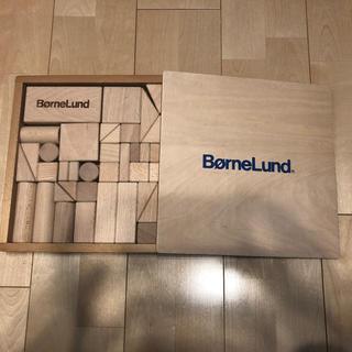 ボーネルンド(BorneLund)のボーネルンド 積木S(積み木/ブロック)
