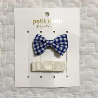 petit main - 新品未使用 プティマイン ヘアクリップ リボン チェック ブルー ホワイト