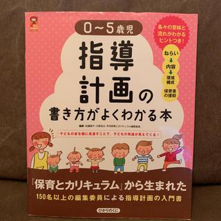0~5歳児指導計画の書き方がよくわかる本