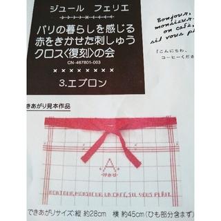 フェリシモ(FELISSIMO)のFELISSIMO 刺しゅうクロス エプロン キット(生地/糸)