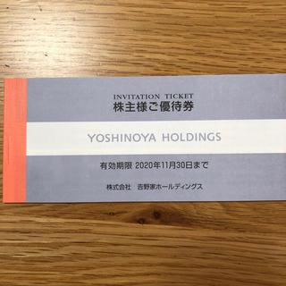 吉野家 - 吉野家 株主優待券 3000円分