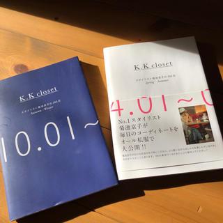 ドゥーズィエムクラス(DEUXIEME CLASSE)の菊池京子さんのk.k closet コーディネート本(ファッション)