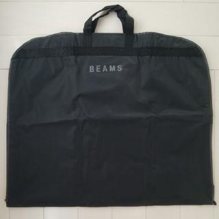 ビームス(BEAMS)のBEAMS ☆ スーツカバー☆ナイロン(旅行用品)
