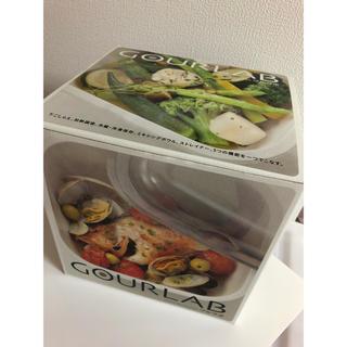 アイリスオーヤマ(アイリスオーヤマ)のマルチクッキング カプセル グルラボ  GOURLAB 新品(調理道具/製菓道具)