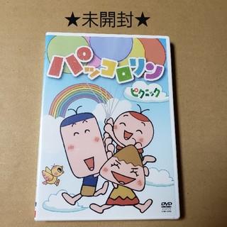 パッコロリン ピクニック DVD