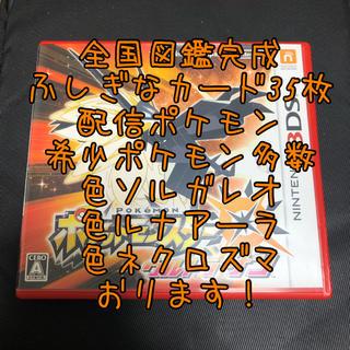 ニンテンドー3DS - ポケモン ウルトラサン 引退品