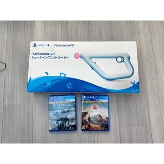 PlayStation4 - VRシューティングコントローラー セット