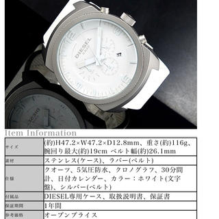ディーゼル(DIESEL)のディーゼル 時計(腕時計(アナログ))