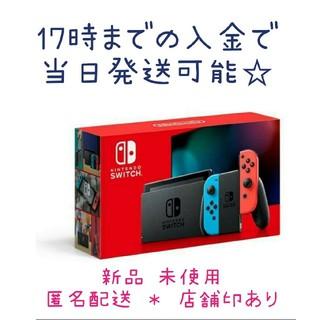 Nintendo Switch - 新品未使用 Nintendo Switch ネオンブルー/ネオンレッド