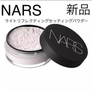 ナーズ(NARS)のリフ粉 NARS ライトリフレクティングセッティングパウダー ルース 新品(フェイスパウダー)