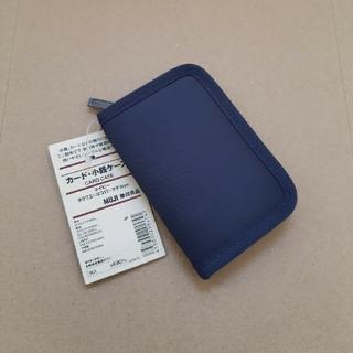 ムジルシリョウヒン(MUJI (無印良品))の無印良品 カード/小銭ケース(コインケース/小銭入れ)