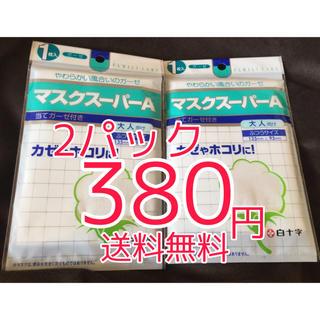 《転売禁止》安心の白十字のガーゼマスク 2パック 380円 送料無料!!