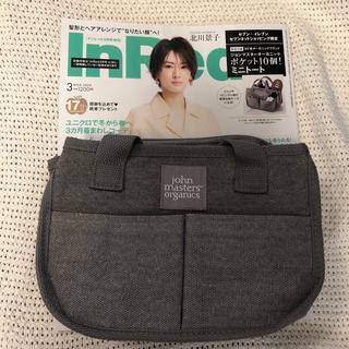 宝島社 - InRed 3月号