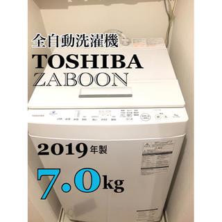 東芝 - 【期間限定値下げ】全自動洗濯機【TOSHIBA ZABOON】2019年製