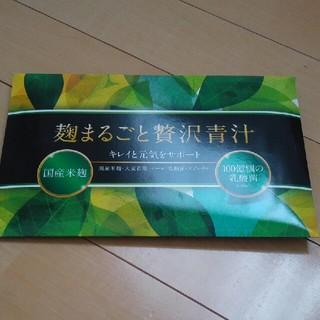 1箱 麹まるごと贅沢青汁