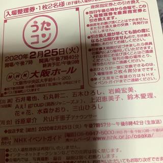 条件なし2名分★女性名★2/25 うたコン 大阪 Aぇ!group(関西Jr.)