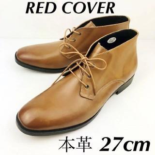 リーガル(REGAL)のK320新品RED COVER本革チャッカーブーツ27㌢CAMEL♂(ブーツ)