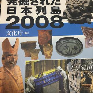 アサヒシンブンシュッパン(朝日新聞出版)の発掘された日本列島 2008〜2012 5冊セット(人文/社会)