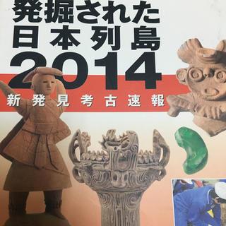 アサヒシンブンシュッパン(朝日新聞出版)の発掘された日本列島 新発見考古速報 2014〜2017 (人文/社会)