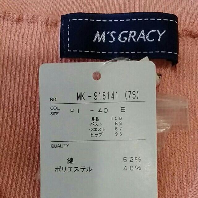 M'S GRACY(エムズグレイシー)の【新品】エムズグレイシー ボレロ 40 レディースのトップス(ボレロ)の商品写真