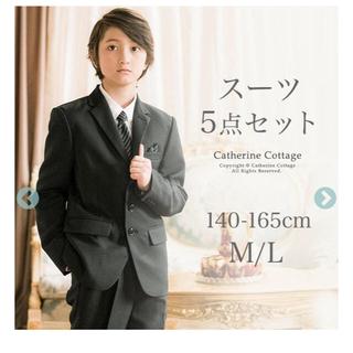 Catherine Cottage - キャサリンコテージ 卒業式 スーツ 5点セット 男の子 150