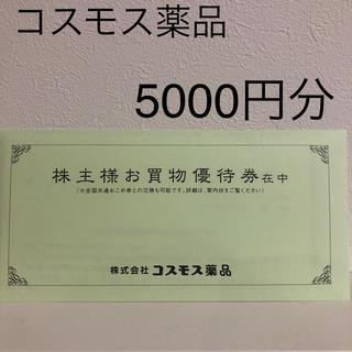 コスモス薬品 株主優待券