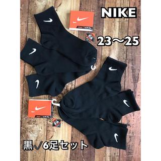 NIKE - NIKE 黒靴下   6足セット  23-25