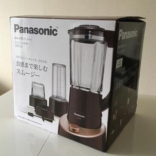 パナソニック(Panasonic)のファイバーミキサー Panasonic 調理家電(ジューサー/ミキサー)