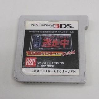 ニンテンドー3DS - 3DS 逃走中