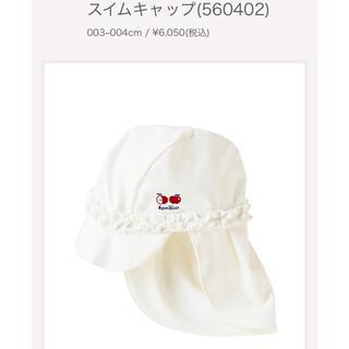 familiar - ファミリア スイムキャップ 49 50 51 りんご リボン 現行 水泳帽 新品