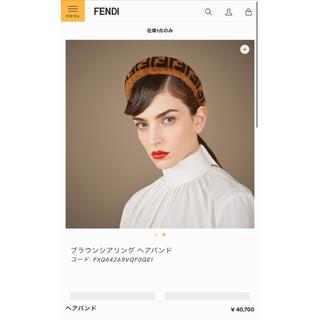 FENDI - ほぼ未使用 FENDIヘアバンド フェンディヘアバンド フェンディカチューシャ