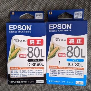 EPSON - EPSON 純正 インク ICBK80L ICC80L ブラックとシアン