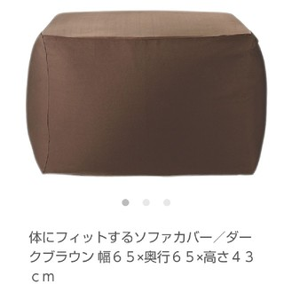 ムジルシリョウヒン(MUJI (無印良品))の中古 無印良品 体にフィットするソファ カバー ダークブラウン(ソファカバー)