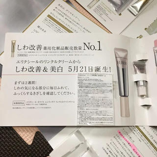 シセイドウ(SHISEIDO (資生堂))の資生堂エリクシール(サンプル/トライアルキット)