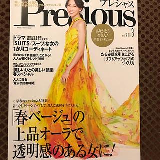 ショウガクカン(小学館)の プレシャス 3月号 Precious  最新号(ファッション)