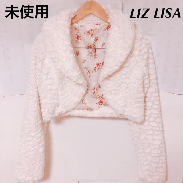 LIZ LISA(リズリサ)のLIZ LISA 白ボレロ、ファーコート レディースのトップス(ボレロ)の商品写真