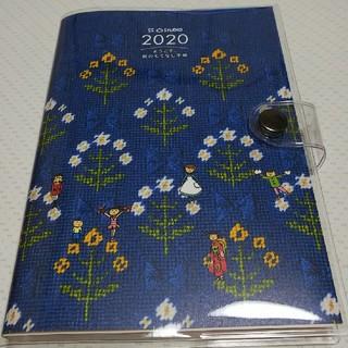フェリシモ(FELISSIMO)の【フェリシモ】2020年手帳(手帳)