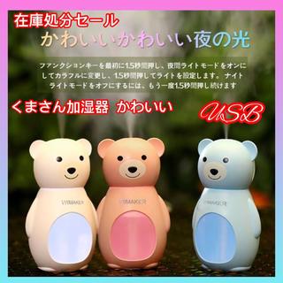 【在庫処分セール!】くまさん加湿器 かわいい 卓上 USB 加湿器 全5色展開