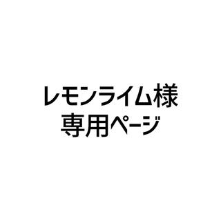 アイフォーン(iPhone)のレモンライム様 専用ページ(PC周辺機器)