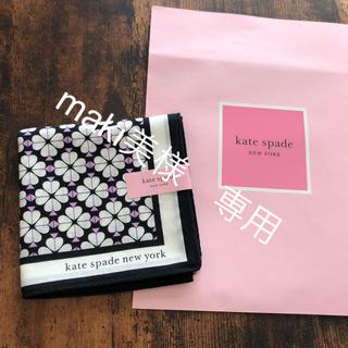 kate spade new york - 【新品】ケイトスペード 大判ハンカチ