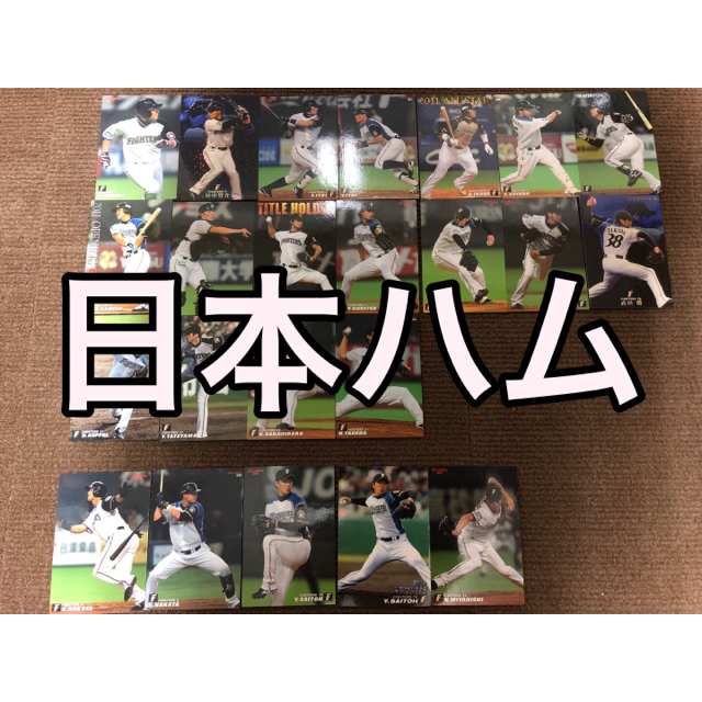 北海道日本ハムファイターズ(ホッカイドウニホンハムファイターズ)のプロ野球チップスカード 日本ハム エンタメ/ホビーのタレントグッズ(スポーツ選手)の商品写真