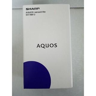 SHARP - SHARP AQUOS sense3 lite SH-RM12 シルバーホワイト