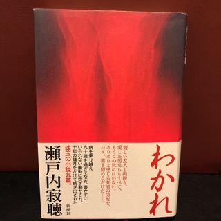わかれ(文学/小説)