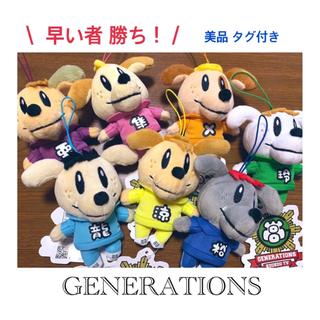 GENERATIONS - GENERATIONS GENE犬 ぬいぐるみ