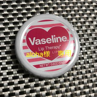 ユニリーバ(Unilever)のワセリン リップ(リップケア/リップクリーム)