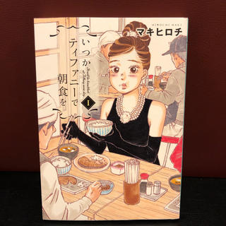 いつかティファニ-で朝食を 1(青年漫画)
